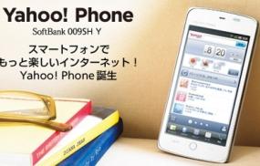 Yahoo! Phone