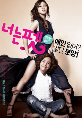 Film Korea You Are My Pet
