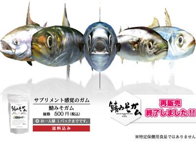 Ingin Pintar? Kunyahlah Permen Karet Rasa Ikan Ini!