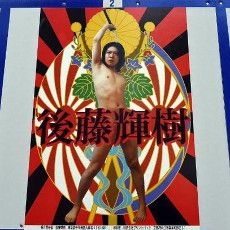 Politikus Jepang Ini Tampil Bugil di Iklan Kampanyenya
