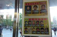 Awas, Ini Buronan Berbahaya di Jepang!