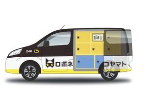 Di Jepang Bakal Ada Jasa Kirim Paket Pakai Mobil Otonom