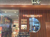 Toyofuku: Empuk Gurih Gyoza dengan Paduang Ramen Tantan Ada di Sini
