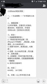 Mi Note 3 Punya Spesifikasi Mumpuni