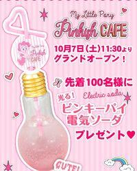 Imut dan Menggemaskan! Kafe Bertema My Little Pony Buka Kembali di Tokyo