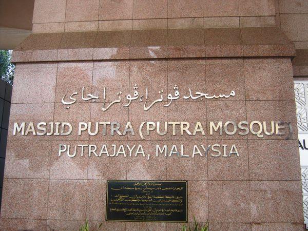 Bagian Depan Masjid Putra